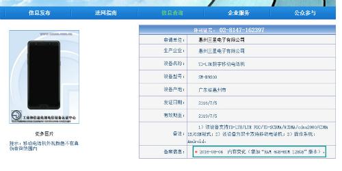 Thông tin về mẫu Galaxy Note 7 phiên bản RAM 6GB xuất hiện vài ngày sau khi Note 7 được Samsung công bố.