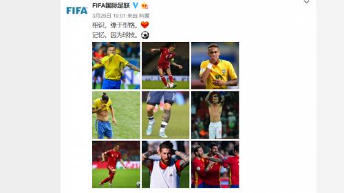 Tài khoản FIFA trên mạng xã hội Weibo của Trung Quốc.