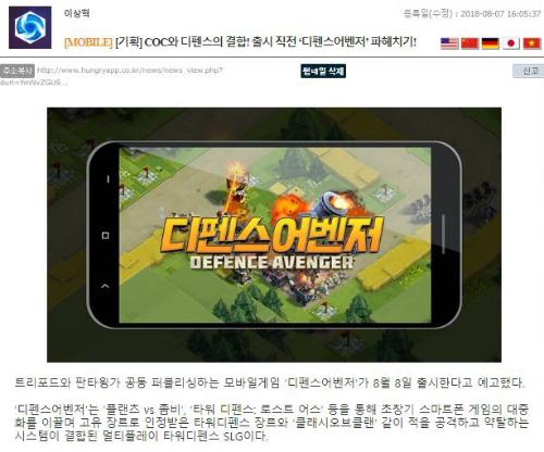 Nhiều trang tin về game ở Hàn Quốc đồng loạt đưa tin và có bài đánh giá về sản phẩm của người Việt khi nó ra mắt.