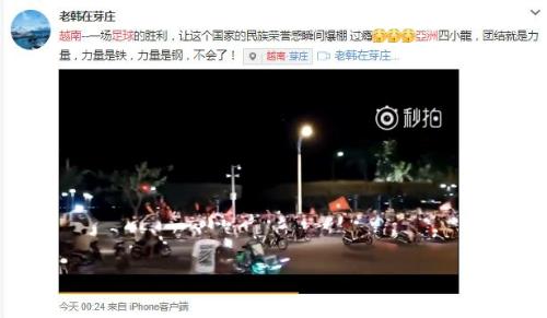 Video về đoàn xe máy diễu hành với cờ đỏ sao vàng ở Nha Trang được một thành viên trên Weibo đăng tải.