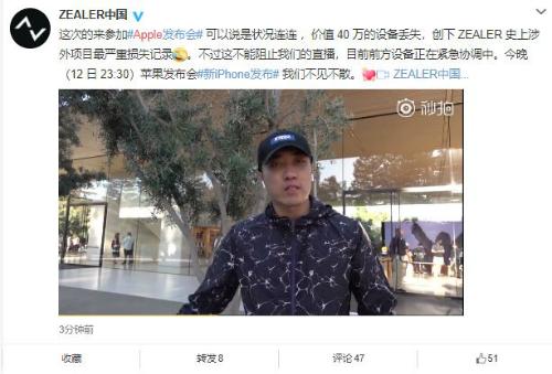Phóng viên Trung Quốc này cho biết anh đã bị mất số thiết bị trị giá khoảng 40.000 nhân dân tệ (khoảng gần 6.000 USD) tại Mỹ. Nhưng sẽ cố gắng để tiếp tục cung cấp thông tin cho độc giả về sự kiện ra mắt iPhone mới.