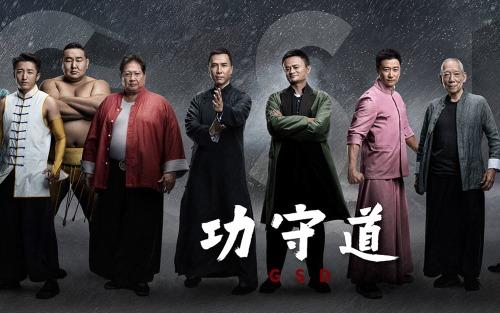 Jack Ma tham gia hát ca khúc chủ đề và đóng phim võ hiệp.