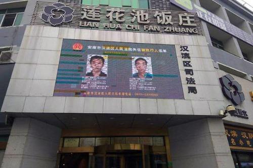 Những người phạm tội bị cho vào danh sách đen, hiển thị công khai trên màn hình LED trước cửa tòa án ở một thành phố tỉnh Thiểm Tây, Trung Quốc.