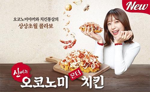 Bức ảnh quảng cáo đồ ăn của Hani cũng có lỗi khiến người xem bất ngờ. Xem đáp án