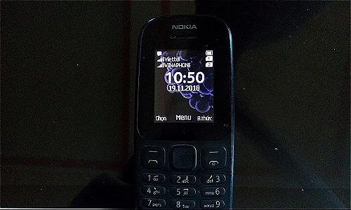 Chiếc điện thoại đầu tiên của độc giả Bình Minh.
