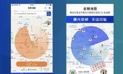Ứng dụng thông báo vị trí người nợ xấu tại Trung Quốc