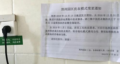 Thông báo trong ký túc xá về việc dịch vụ giặt đồ miễn phí sẽ không còn được cung cấp từ tháng 1/2019. Ảnh SCMP