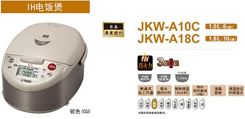 Hình ảnh nồi cơm điện Tiger JKW-A10C. Ảnh tiger-corporation.cn