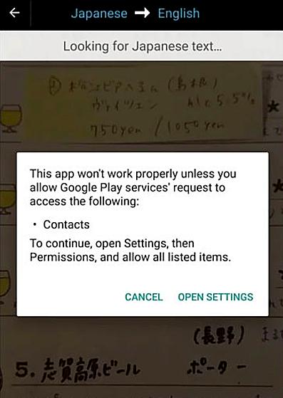 Ứng dụng Google Dịch không hoạt động nếu không được truy cập vào danh bạ người dùng.