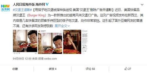Người dùng Internet ở Trung Quốc so sánh quảng cáo của Burger King với scandal D&G trước đó. Nguồn: Weibo