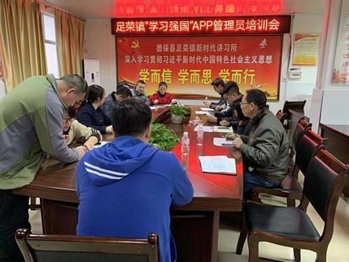 Một buổi học cài đặt và dùng ứng dụng Study Xitại Quảng Tây, Trung Quốc.