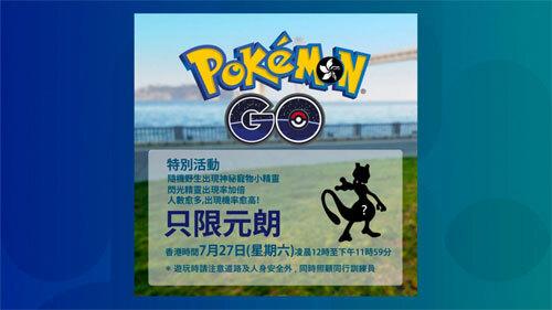 Ảnh kêu gọi mọi người tham gia sự kiện trong Pokemon Go, thực chất là biểu tình trên diễn đàn LIHKG.