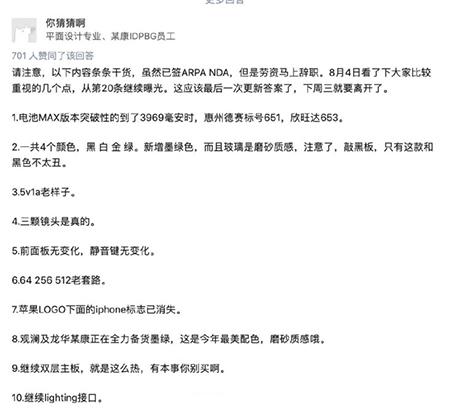 Nội dung email được cho là của nhân viên Foxconn hé lộ nhiều chi tiết về iPhone 11.