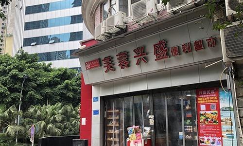 Cửa hàng của Chen Yuan. Ảnh: SCMP.