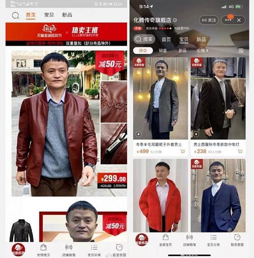 Bộ sưu tập vay mượn phong cách Jack Ma của Cửa hiệu flagship huyền thoại của Huateng