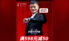 Shop online thuê người mẫu đóng giả Jack Ma