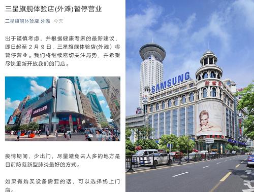 Thông báo chính thức về việc ngừng hoạt động cửa hàng Samsung (The Bund). Ảnh: GizChina.